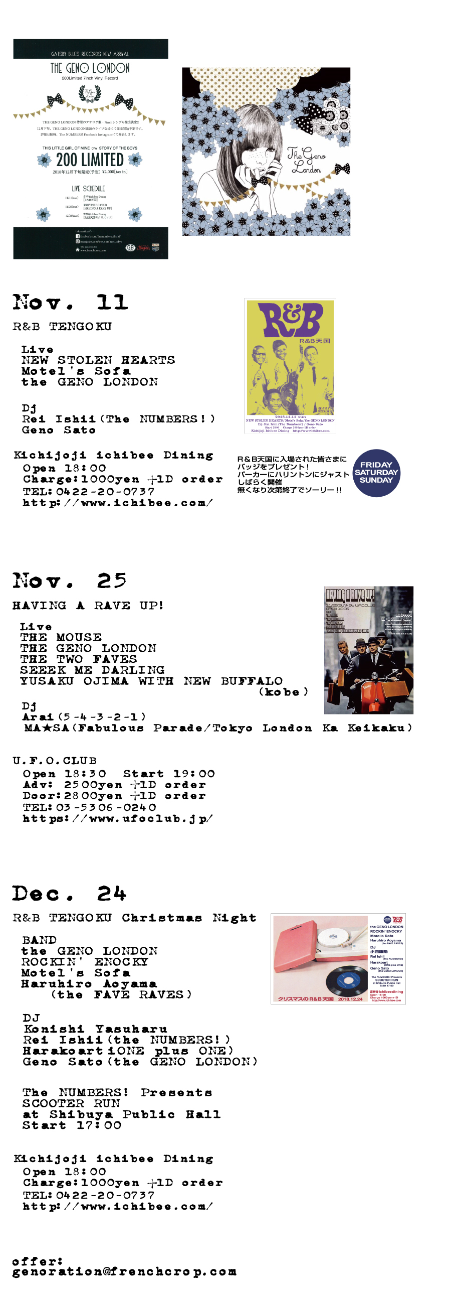 the geno london 18.11,12ライブ予定