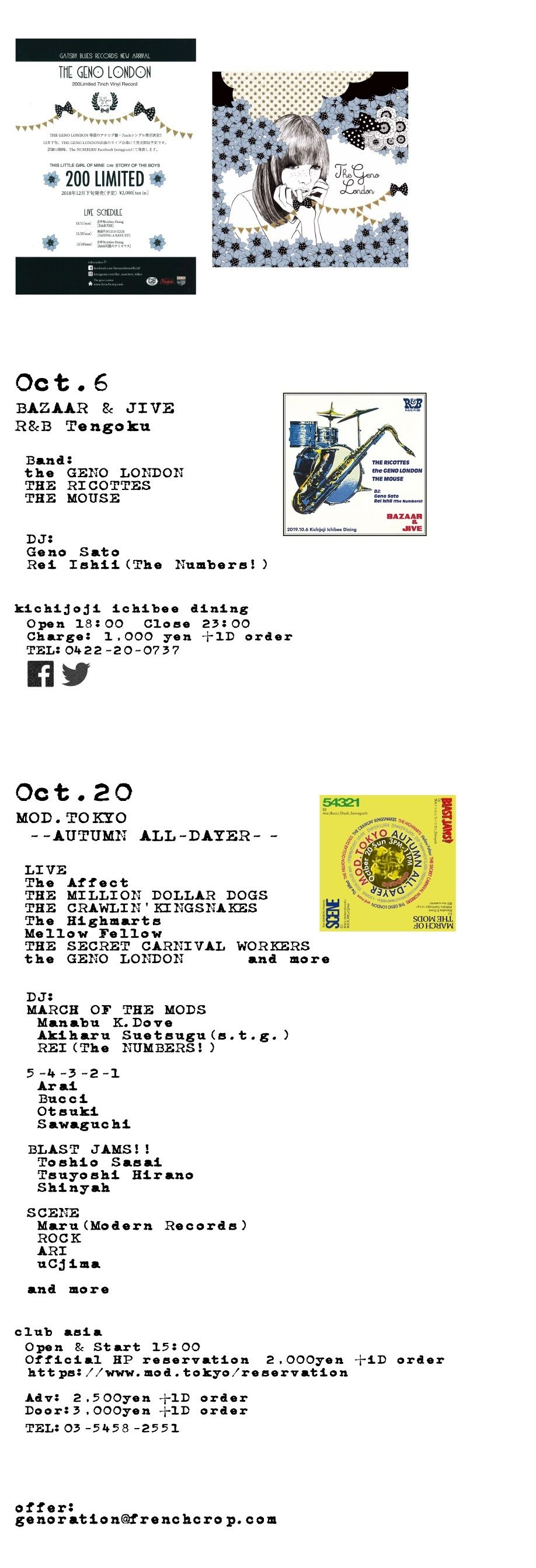 the geno london 19.10ライブ予定